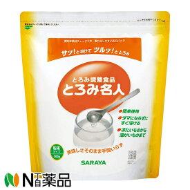 【送料無料】サラヤ とろみ名人 500g(とろみ調整食品)