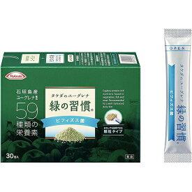 武田コンシューマーヘルスケア  緑の習慣 ビフィズス菌 30包入 <タケダのユーグレナ>