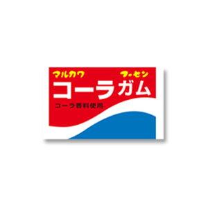 丸川 コーラガム 1個×55個+当たり分5個(計60個)