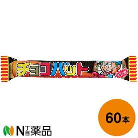 三立製菓 チョコバット 1本入×60本セット<くじ付き>【送料無料】