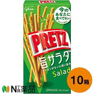 江崎グリコ プリッツ 旨サラダ  69g入×10箱セット<プレッツェル>【送料無料】