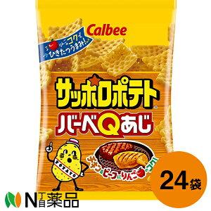 カルビー サッポロポテト バーベQあじ[小袋]24g×24個セット【送料無料】