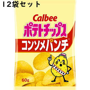 カルビー ポテトチップス コンソメパンチ 60g×12個セット【送料無料】