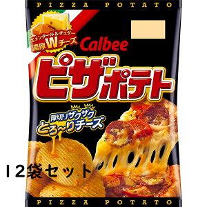 カルビー ピザポテト 63g×12個セット<ポテトチップス>【送料無料】