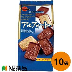ブルボン アルフォート 10枚入×10袋セット<ミルクチョコレート&ダイジェスティブビスケット>【送料無料】