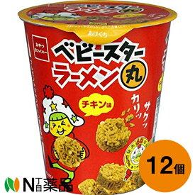 おやつカンパニー ベビースターラーメン丸 チキン 63g×12個セット<ラーメンスナック菓子>【送料無料】