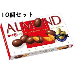 明治 アーモンドチョコ 88g入×10個セット<ナッツチョコレート>