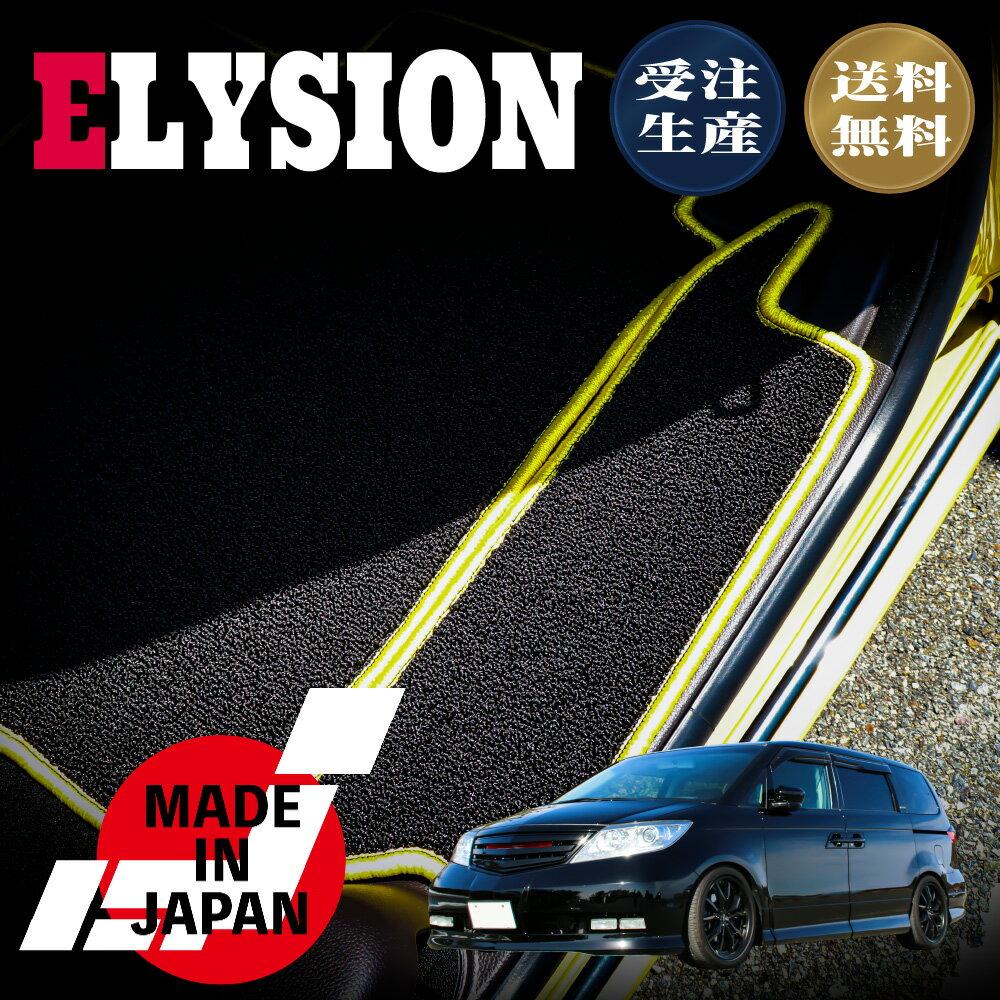 ELYSION/エリシオン専用ステップマット