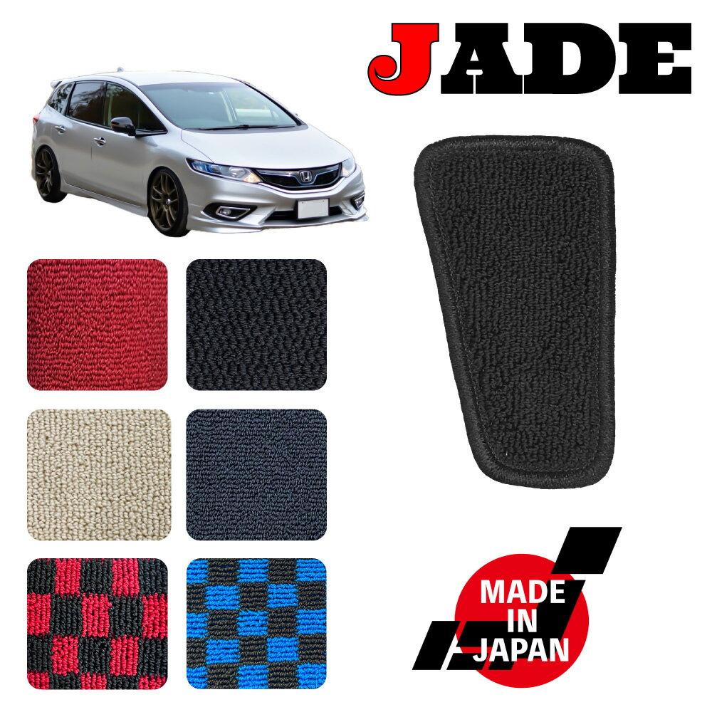 JADE/ジェイド(FR4/FR5)専用フットレストマット(5人/6人乗り用)