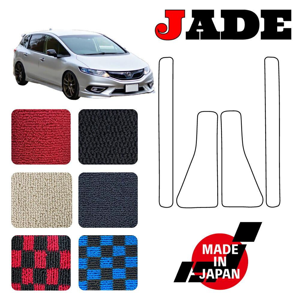 JADE/ジェイド(FR4/FR5)専用ステップマット/4P(6人乗り用)