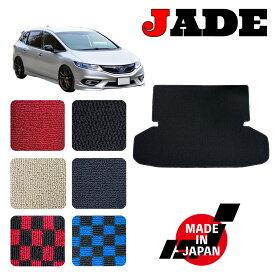 JADE/ジェイド(FR4/FR5)ラゲッジマット/Lサイズ(6人乗り用)