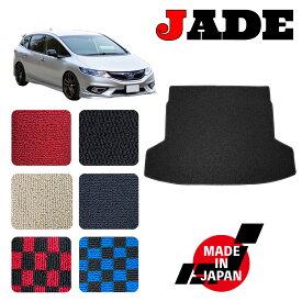 JADE/ジェイド(FR4/FR5)ラゲッジマット(5人乗り用)