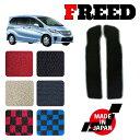 FREED/フリード(GB3/4)専用ステップマット(リア2枚)