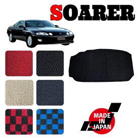 SOARER/ソアラ(30系)専用トランクマット