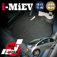 i-MiEVHA4W専用フロアマット