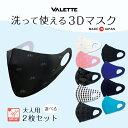 UVフェイスガード(選べる2枚セット) スポーツマスク バレットオリジナル