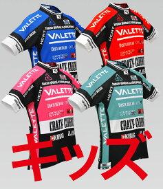 【VALETTE/バレット】SPEED KIDS (スピード キッズ) 半袖 VALETTE A-LINE【子供サイズ/サイクルジャージ/サイクルウェア/自転車/レプリカ/サイクル/ロードバイク/ウェア/ユニフォーム/ランニングウェア/フィットネスウェア】