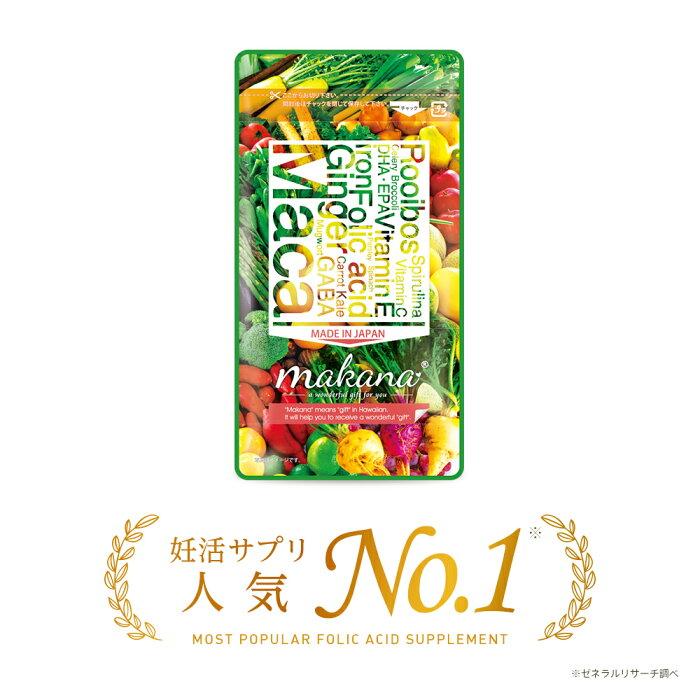 妊活サプリ人気No.1マカナ「単品」