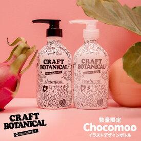 【アミノレスキュー クラフトボタニカル セット(aminoRESQ CRAFT BOTANICAL)】Chocomoo(チョコムーデザインボトル) アミノレスキューシャンプー アミノトリートメント \ クラフトボタニカルシャンプー ダメージケア