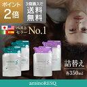 アミノレスキュー/詰替単品(各種350ml)【アミノレスキュー(aminoRESQ)】8種のアミノ酸配合 アミノ酸シャンプー アミノ酸 トリートメン…