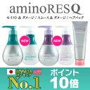 【今なら】2個購入で送料無料・ポイント10倍【アミノレスキュー(aminoRESQ)】アミノ酸配合 アミノ酸 シャンプー アミ…