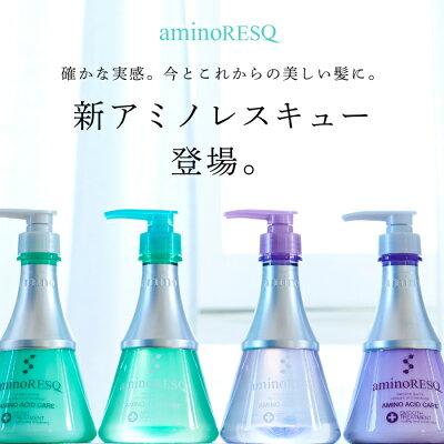 2個以上の購入で送料無料!ポイント10倍【アミノレスキュー(aminoRESQ)】8種のアミノ酸配合アミノレスキューシャンプーアミノトリートメントヘアパックスムーススカルプアミノ酸シャンプートリートメントスムースシャンプー