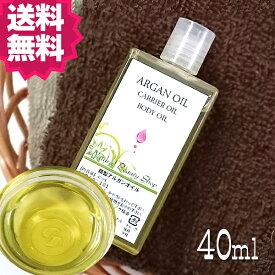 【送料無料】アルガンオイル 精製 40ml モロッカンオイル キャリアオイル