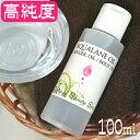 【送料無料】日本製 精製 スクワランオイル 100ml キャリアオイル 化粧品