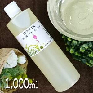 【送料無料】オリーブオイル 精製 1000ml(500ml×2本) 無添加 天然オリーブオイル100% キャリアオイル アロマ ベースオイル OLIVE OIL