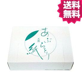 【送料無料】あぶらとり紙 1000枚入 ケース入り 脂取り紙 化粧雑貨
