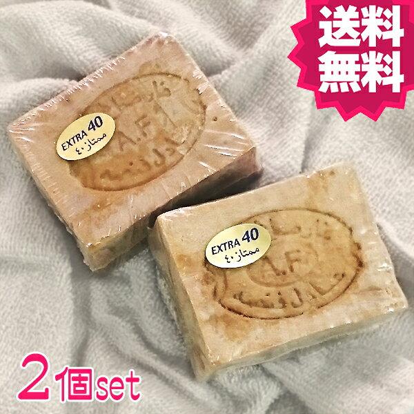 【送料無料】アレッポの石鹸 エキストラ40 2個セット 無添加 オーガニック オリーブ石鹸