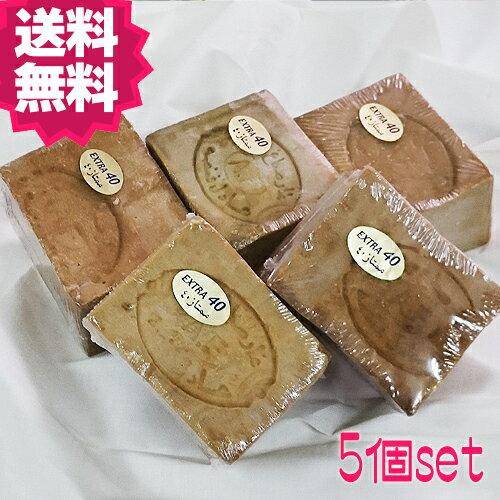 【送料無料】アレッポの石鹸 エキストラ40 5個セット 無添加 オーガニック オリーブ石鹸