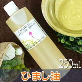 【送料無料】キャスターオイル 250ml 精製 低温圧搾│無添加 ヒマシ油 ひまし油 カスターオイル キャリアオイル 手作りせっけん原料