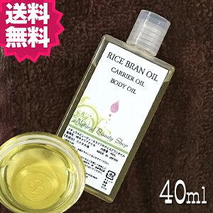 【送料無料】ライスブランオイル 40ml 無添加│米油 米ぬかオイル ライスオイル キャリアオイル 化粧品原料