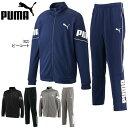 全品ポイント2倍&送料無料 プーマ トレーニングジャケット&パンツ 上下セット 584632-584634 PUMA メンズ スポーツ…
