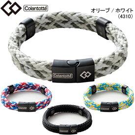 【メール便送料無料】コラントッテ ループ AMU ABAEJ66 Colantotte メンズ レディース ユニセックス 磁気ブレスレット