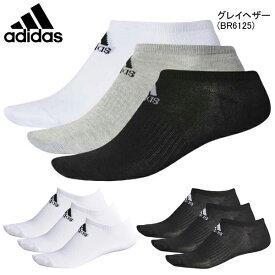 タイムセール!送料無料 アディダス BASIC(ベーシック)3P アンクルソックス DMK57 adidas メンズ レディース 靴下 スポーツソックス