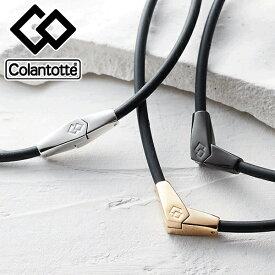 送料無料 コラントッテ ネックレス ALT(オルト) ColanTotte メンズ レディース 男女兼用 磁気ネックレス ABARA