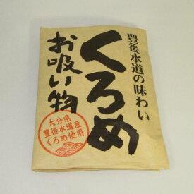 海の納豆!大分特産【くろめお吸い物】