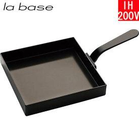 【日本製】 ラバーゼ 鉄玉子焼き器 18×18cm LB-091 和平フレイズ 【送料無料】