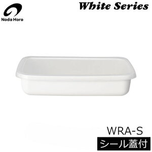 【日本製】 野田琺瑯 WRA-S レクタングル浅型S シール蓋付 (0.8L) ホワイトシリーズ