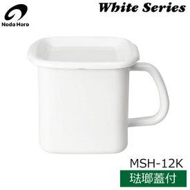 【日本製】 野田琺瑯 MSH-12K 持ち手付ストッカー角型L 琺瑯蓋付 (1.2L) ホワイトシリーズ