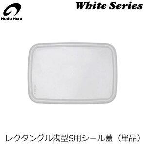 【日本製】 野田琺瑯 シール蓋(単品) レクタングル浅型S用 SFA-S ホワイトシリーズ
