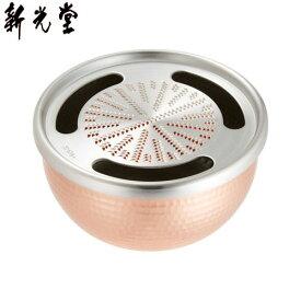 【日本製】 新光金属 HMO-7 純銅おろし器(銅器) 4寸 12cm 【送料無料】