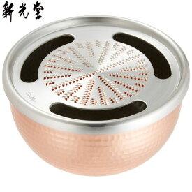 【日本製】 新光金属 HMO-9 純銅おろし器(銅器) 5寸 15cm 【送料無料】