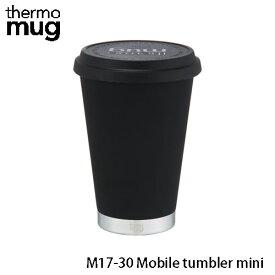 サーモマグ モバイルタンブラー ミニ 300ml ブラック M17-30