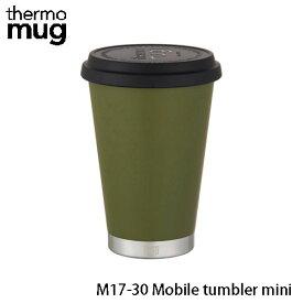 サーモマグ モバイルタンブラー・ミニ 300ml カーキ M17-30