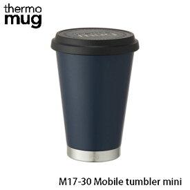 サーモマグ モバイルタンブラー ミニ 300ml ネイビー M17-30