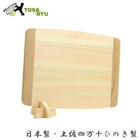 【日本製】 土佐きよら 弧まな板 (M) スタンド付 3985-000009 土佐龍