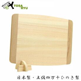 【日本製】 土佐きよら 弧まな板 (L) スタンド付 3985-000010 土佐龍